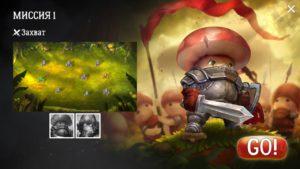 Прохождение кампании миссия 1 | Mushroom wars 2