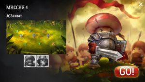 Прохождение кампании миссия 4 | Mushroom wars 2