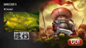 Прохождение кампании миссия 5 | Mushroom wars 2