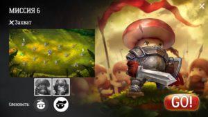 Прохождение кампании миссия 6 | Mushroom wars 2