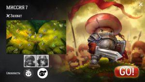 Прохождение кампании миссия 7 | Mushroom wars 2