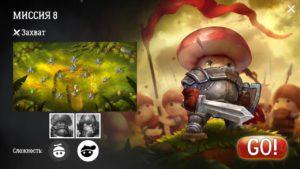 Прохождение кампании миссия 8 | Mushroom wars 2