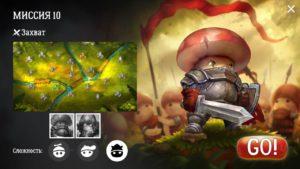 Прохождение кампании миссия 10 | Mushroom wars 2
