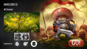 Прохождение кампании миссия 12 | Mushroom wars 2