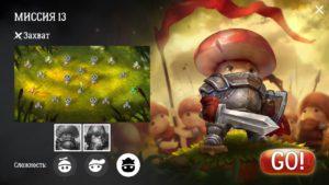 Прохождение кампании миссия 13 | Mushroom wars 2