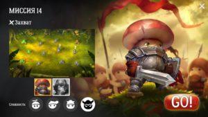 Прохождение кампании миссия 14 | Mushroom wars 2