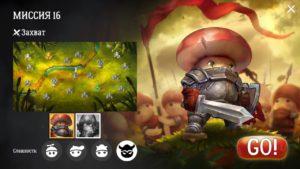 Прохождение кампании миссия 16 | Mushroom wars 2