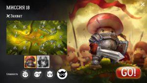 Прохождение кампании миссия 18 | Mushroom wars 2