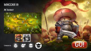 Прохождение кампании миссия 19 | Mushroom wars 2