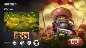 Прохождение кампании миссия 21 | Mushroom wars 2