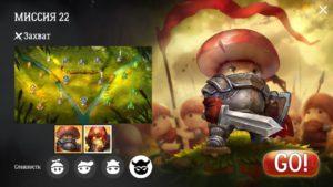 Прохождение кампании миссия 22 | Mushroom wars 2