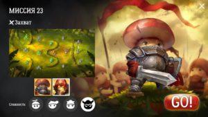 Прохождение кампании миссия 23 | Mushroom wars 2