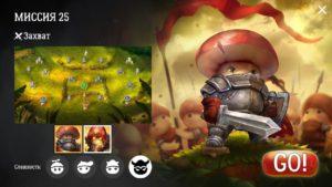 Прохождение кампании миссия 25 | Mushroom wars 2