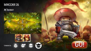 Прохождение кампании миссия 26 | Mushroom wars 2