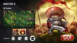 Прохождение кампании миссия 31 | Mushroom wars 2