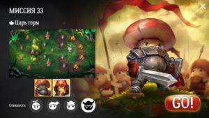 Прохождение кампании миссия 33 | Mushroom wars 2