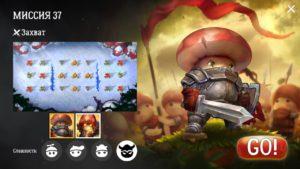 Прохождение кампании миссия 37 | Mushroom wars 2