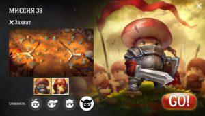 Прохождение кампании миссия 39 | Mushroom wars 2