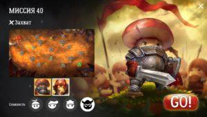 Прохождение кампании миссия 40 | Mushroom wars 2
