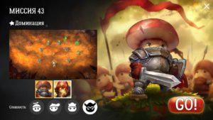 Прохождение кампании миссия 43 | Mushroom wars 2