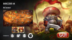 Прохождение кампании миссия 44 | Mushroom wars 2