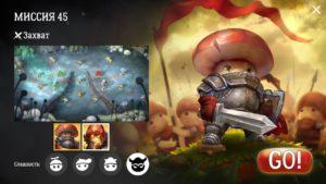 Passage of campaign mission 45 | Mushroom wars 2