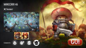 Прохождение кампании миссия 46 | Mushroom wars 2