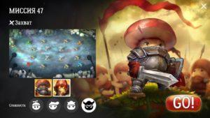 Прохождение кампании миссия 47 | Mushroom wars 2