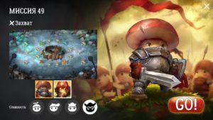 Прохождение кампании миссия 49 | Mushroom wars 2
