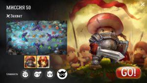 Прохождение кампании миссия 50 | Mushroom wars 2