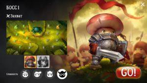 Прохождение кампании миссия Босс 1 | Mushroom wars 2