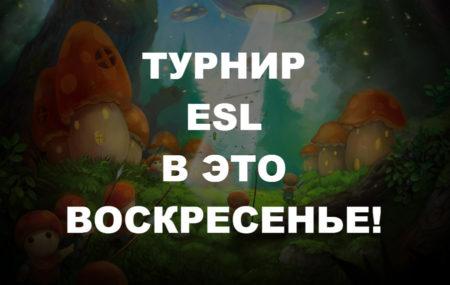 Турнир ESL в это воскресенье