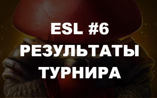 Результаты турнира Кубка #6 ESL
