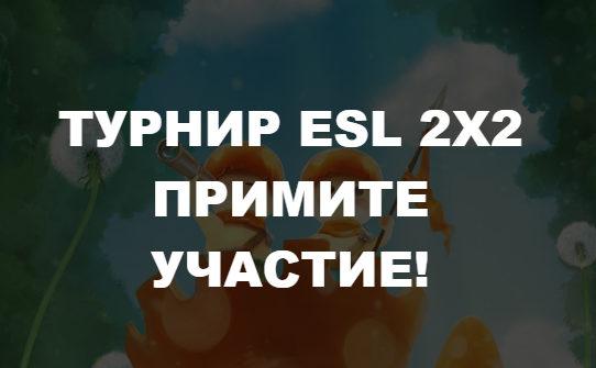 Близится турнир ESL 2х2