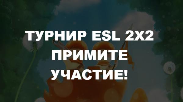 Турнир ESL 2x2 - 30 апреля