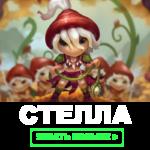 """Герой """"Стелла"""""""