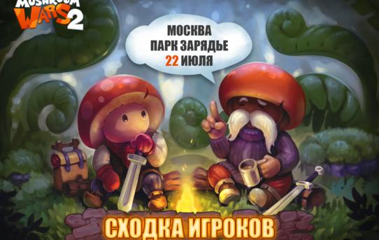 Сходка игроков в Москве [22 июля 2018 г.]
