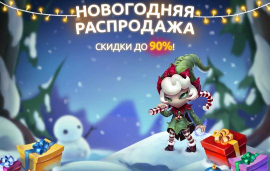 Новогодняя распродажа на Steam! ❄