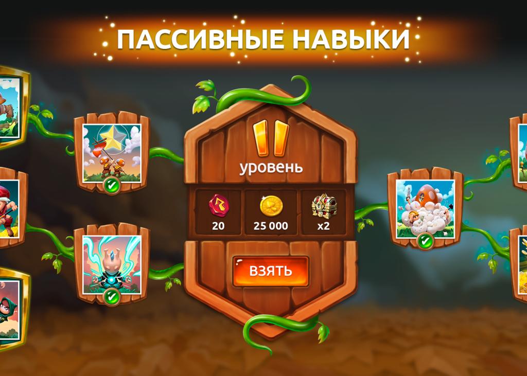 Пассивные навыки Mushroom Wars 2