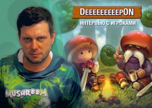 Интервью с DeeeeeeeeepON