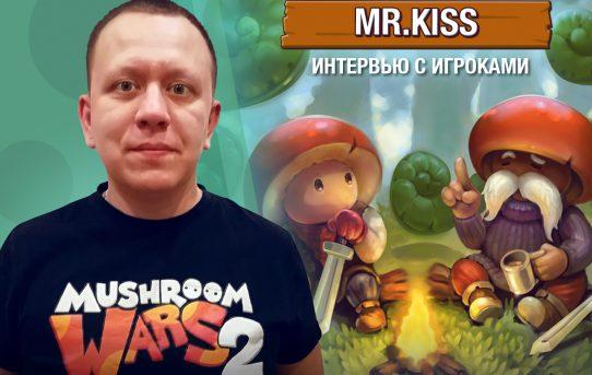 Интервью с Mr.KiSS