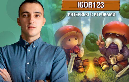 Интервью с igor123