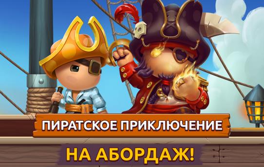 Ивент «Пиратское приключение»
