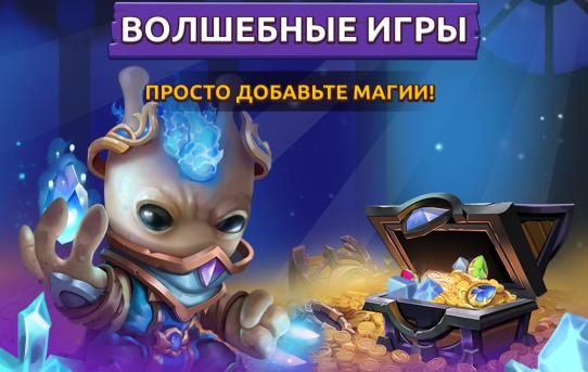 Ивент «Волшебные Игры»