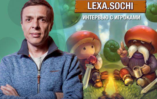 Интервью с Lexa.Sochi