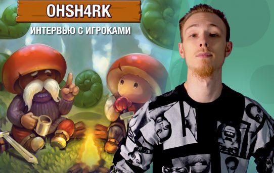 Интервью с OhSh4rk